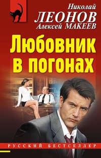 Купить книгу Любовник в погонах, автора Николая Леонова