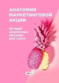 Купить книгу Анатомия маркетинговой акции. 50 идей акционных механик для сайта, автора