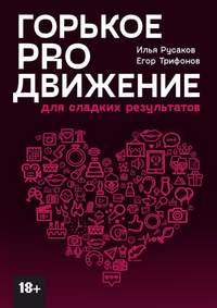 Купить книгу Горькое proдвижение. Для сладких результатов, автора Егора Трифонова