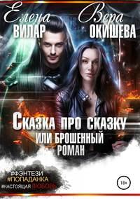 Купить книгу Сказка про сказку, или Брошенный роман, автора Веры Окишевой