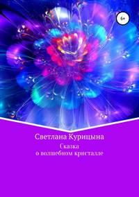 Купить книгу Сказка о волшебном кристалле, автора Светланы Вячеславовны Курицыной