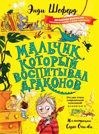 Купить книгу Мальчик, который воспитывал драконов, автора Энди Шеферда