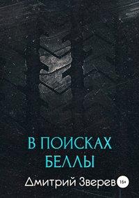Купить книгу В поисках Беллы, автора Дмитрия Сергеевича Зверева