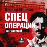 Купить книгу Спецоперации за границей, автора Леонида Млечина