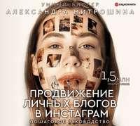 Купить книгу Продвижение личных блогов в Инстаграм: пошаговое руководство, автора Александры Митрошиной