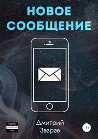 Купить книгу Новое сообщение, автора Дмитрия Сергеевича Зверева