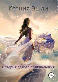 Купить книгу История одного приключения, автора Ксении Эшли