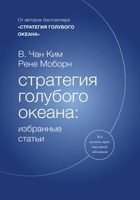 Купить книгу Стратегия голубого океана: избранные статьи, автора Рене Моборн