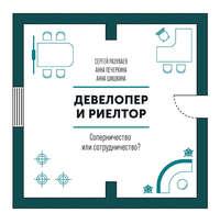 Купить книгу Девелопер и риелтор, автора Сергея Разуваева