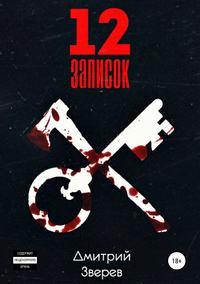 Купить книгу 12 записок, автора Дмитрия Сергеевича Зверева