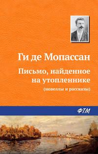 Купить книгу Письмо, найденное на утопленнике, автора Ги де Мопассан
