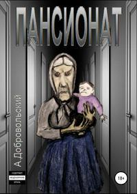 Купить книгу Пансионат, автора Артема Львовича Добровольского