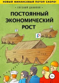 Купить книгу Постоянный экономический рост, автора Евгения Борисовича Данилова