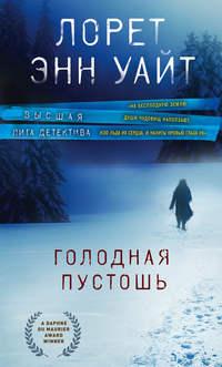 Купить книгу Голодная пустошь, автора