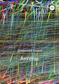 Купить книгу Ангелы, автора Кирилла Александровича Дементьева