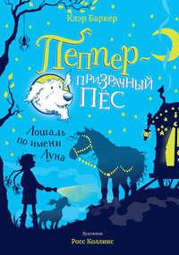 Купить книгу Лошадь по имени Луна, автора Клэр Баркер