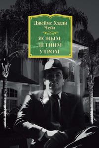 Купить книгу Ясным летним утром, автора Джеймса Хэдли Чейза