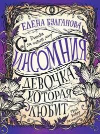 Купить книгу Девочка, которая любит, автора Елены Булгановой