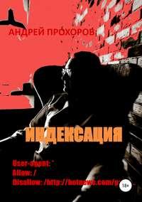 Купить книгу Индексация, автора Андрея Прохорова