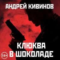 Купить книгу Клюква в шоколаде (сборник), автора Андрея Кивинова