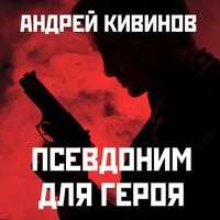 Купить книгу Псевдоним для героя, автора Андрея Кивинова