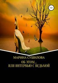Купить книгу Об этом… или Интервью с ведьмой, автора