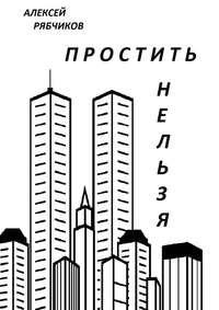 Купить книгу Простить нельзя, автора Алексея Рябчикова