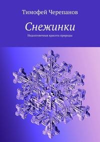 Купить книгу Снежинки. Недолговечная красота природы, автора Тимофея Черепанова