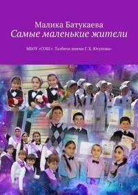 Купить книгу Самые маленькие жители, автора Малики Батукаевой