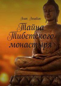 Купить книгу Тайна Тибетского монастыря, автора