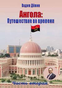 Купить книгу Ангола: Путешествие во времени. Часть вторая, автора Вадима Дёмина