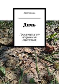 Купить книгу Дичь. Противление злу подручными средствами, автора Аси Михеевой
