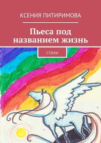 Купить книгу Пьеса под названием жизнь. Стихи, автора Ксении Питиримовой