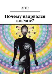 Купить книгу Почему взорвался космос?, автора Арго