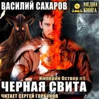 Купить книгу Черная свита, автора Василия Ивановича Сахарова