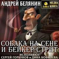 Купить книгу Собака на сене и Бейкер-стрит, автора Андрея Белянина