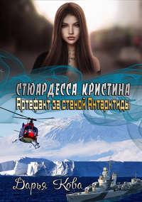Купить книгу Стюардесса Кристина: Артефакт за стеной Антарктиды, автора Дарьи Ковы