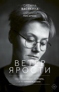 Купить книгу Ветер ярости, автора Оксаны Васякиной