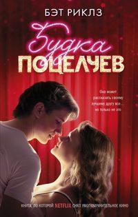 Купить книгу Будка поцелуев, автора