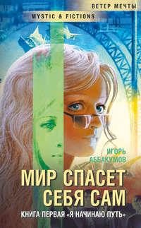 Купить книгу Я начинаю путь…, автора Игоря Аббакумова
