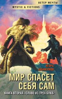 Купить книгу Слово из трех букв, автора Игоря Аббакумова