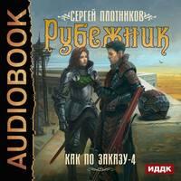 Купить книгу Рубежник, автора Сергея Плотникова