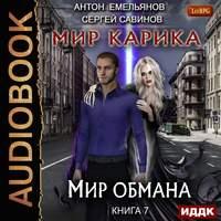 Купить книгу Мир обмана, автора Сергея Савинова