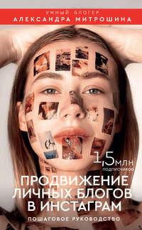 Купить книгу Продвижение личных блогов в Инстаграм, автора Александры Митрошиной
