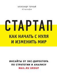 Купить книгу Стартап. Как начать с нуля и изменить мир, автора Александра Горного