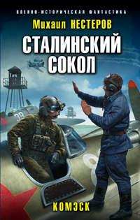 Купить книгу Сталинский сокол. Комэск, автора Михаила Нестерова