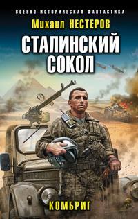 Купить книгу Сталинский сокол. Комбриг, автора Михаила Нестерова