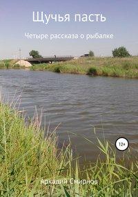 Купить книгу Щучья пасть, автора Аркадия Дмитриевича Смирнова