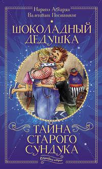 Купить книгу Шоколадный дедушка. Тайна старого сундука, автора Наринэ Абгарян