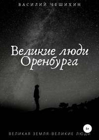 Купить книгу Великие люди Оренбурга, автора Василия Чешихина